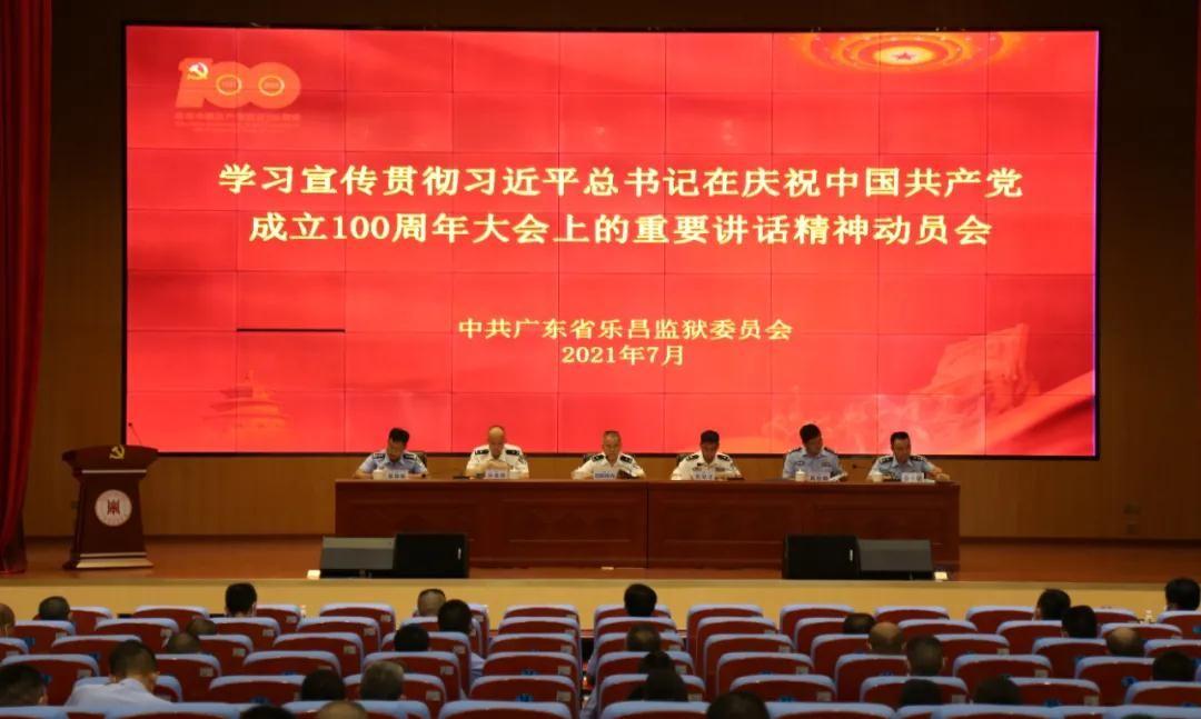 乐昌监狱召开学习宣传贯彻习近平总书记在庆祝中国共产党成立100周年大会上的重要讲话精神动员会