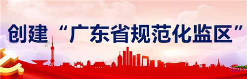 创建广东省规范化监区